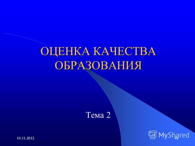 10.11.201246 ОЦЕНКА КАЧЕСТВА ОБРАЗОВАНИЯ Тема 2