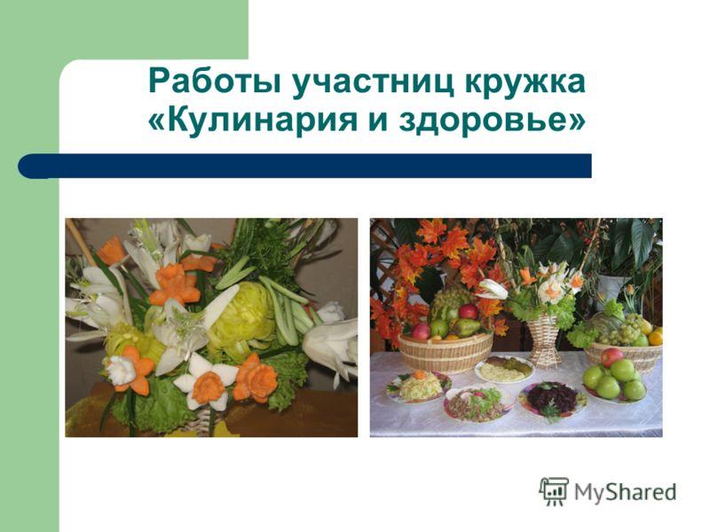 Работы участниц кружка «Кулинария и здоровье»