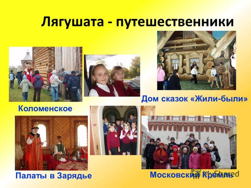 Лягушата - путешественники Коломенское Палаты в Зарядье Московский Кремль Дом сказок «Жили-были»