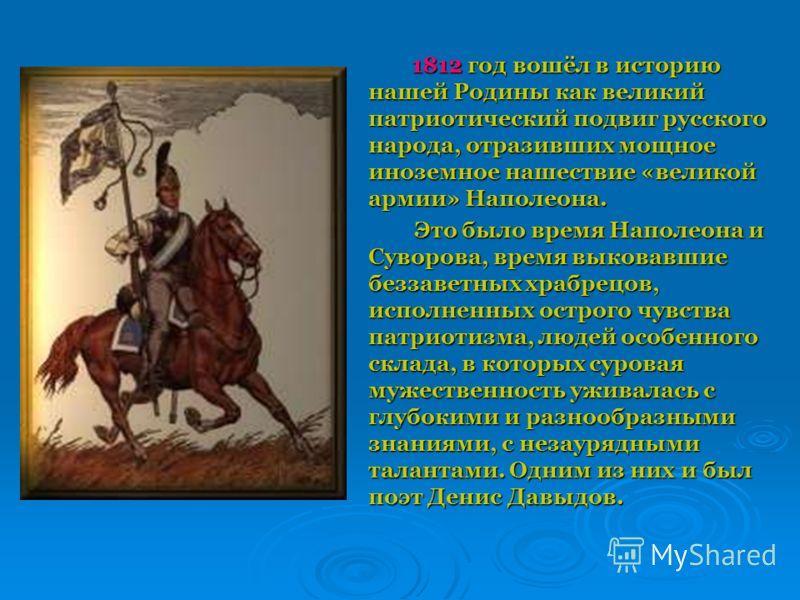 1812 год вошёл в историю нашей Родины как великий патриотический подвиг русского народа, отразивших мощное иноземное нашествие «великой армии» Наполеона. 1812 год вошёл в историю нашей Родины как великий патриотический подвиг русского народа, отразив