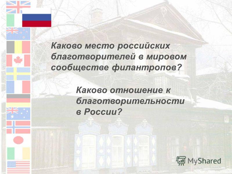 Каково место российских благотворителей в мировом сообществе филантропов? Каково отношение к благотворительности в России?