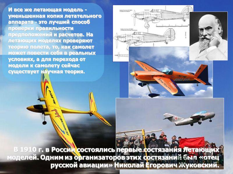 И все же летающая модель - уменьшенная копия летательного аппарата - это лучший способ проверки правильности предположений и расчетов. На летающих моделях проверяют теорию полета, то, как самолет может повести себя в реальных условиях, а для перехода