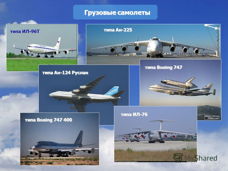 типа ИЛ-96Т Грузовые самолеты типа Ан-225 типа Ан-124 Руслан типа Boeing 747 типа Boeing 747 400 типа ИЛ-76