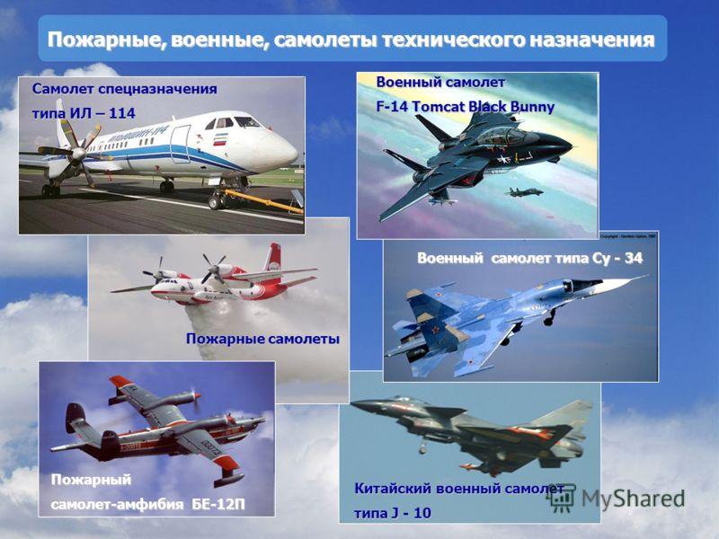 Самолет спецназначения типа ИЛ – 114 Пожарные, военные, самолеты технического назначения Военный самолет F-14 Tomcat Black Bunny Пожарные самолеты Военный самолет типа Су - 34 Пожарный самолет-амфибия БЕ-12П Китайский военный самолет типа J - 10