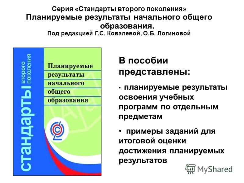 В пособии представлены: планируемые результаты освоения учебных программ по отдельным предметам примеры заданий для итоговой оценки достижения планируемых результатов Серия «Стандарты второго поколения» Планируемые результаты начального общего образо