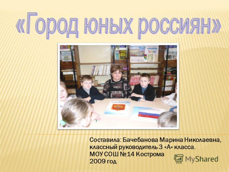 Составила: Бачебанова Марина Николаевна, классный руководитель 3 «А» класса. МОУ СОШ 14 Кострома 2009 год