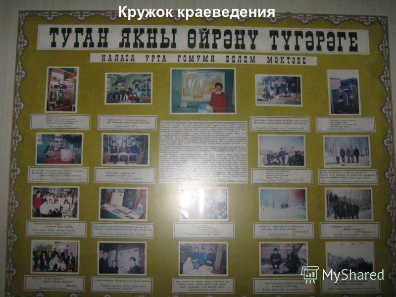 Кружок краеведения