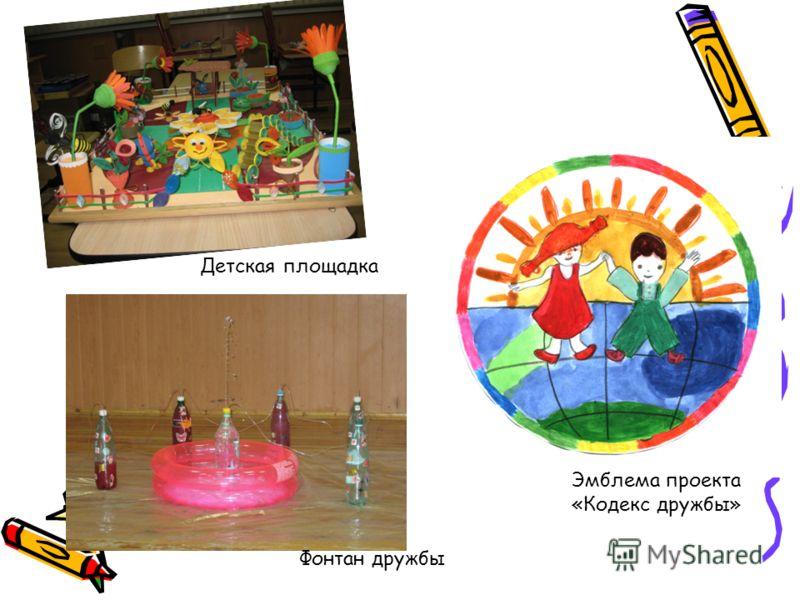 Эмблема проекта «Кодекс дружбы» Фонтан дружбы Детская площадка