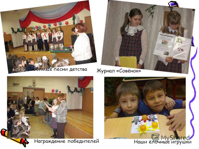 Любимые песни детства Журнал «Совёнок» Награждение победителей Наши ёлочные игрушки