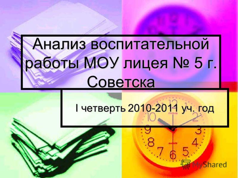 Анализ воспитательной работы МОУ лицея 5 г. Советска I четверть 2010-2011 уч. год