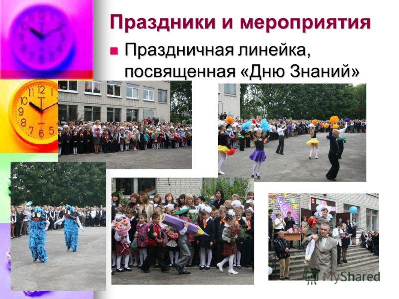 Праздники и мероприятия Праздничная линейка, посвященная «Дню Знаний» Праздничная линейка, посвященная «Дню Знаний»