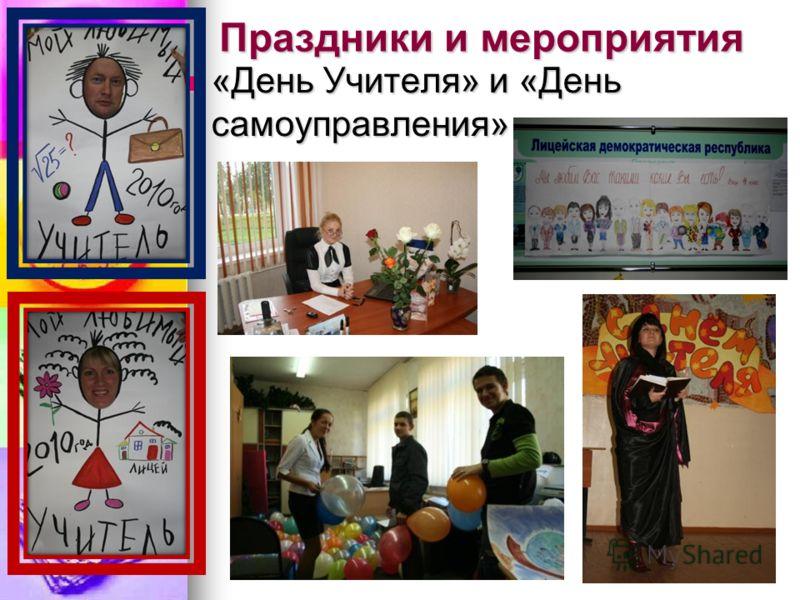 Праздники и мероприятия «День Учителя» и «День самоуправления» «День Учителя» и «День самоуправления»