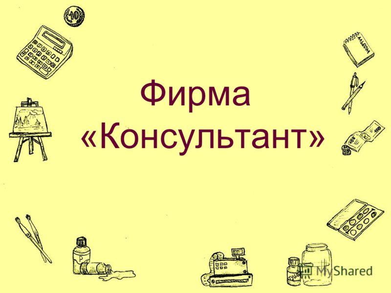 Фирма «Консультант»