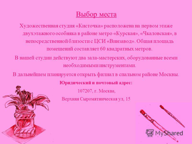 Выбор места Художественная студия «Кисточка» расположена на первом этаже двухэтажного особняка в районе метро «Курская», «Чкаловская», в непосредственной близости с ЦСИ «Винзавод». Общая площадь помещений составляет 60 квадратных метров. В нашей студ