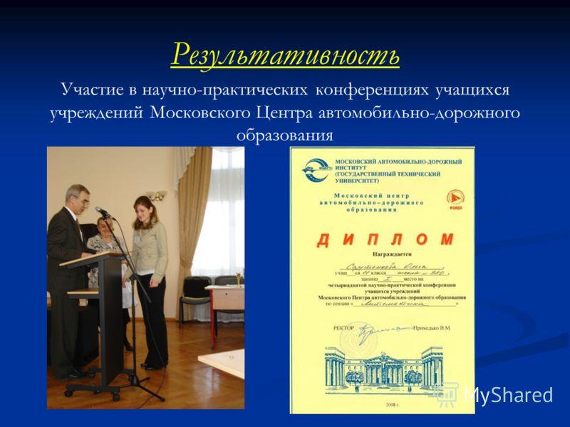 Результативность Участие в научно-практических конференциях учащихся учреждений Московского Центра автомобильно-дорожного образования