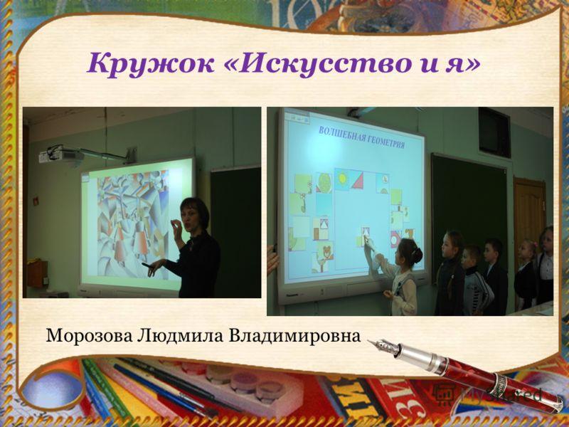 Кружок «Искусство и я» Морозова Людмила Владимировна