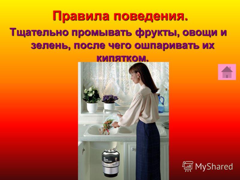 Тщательно промывать фрукты, овощи и зелень, после чего ошпаривать их кипятком. Правила поведения.