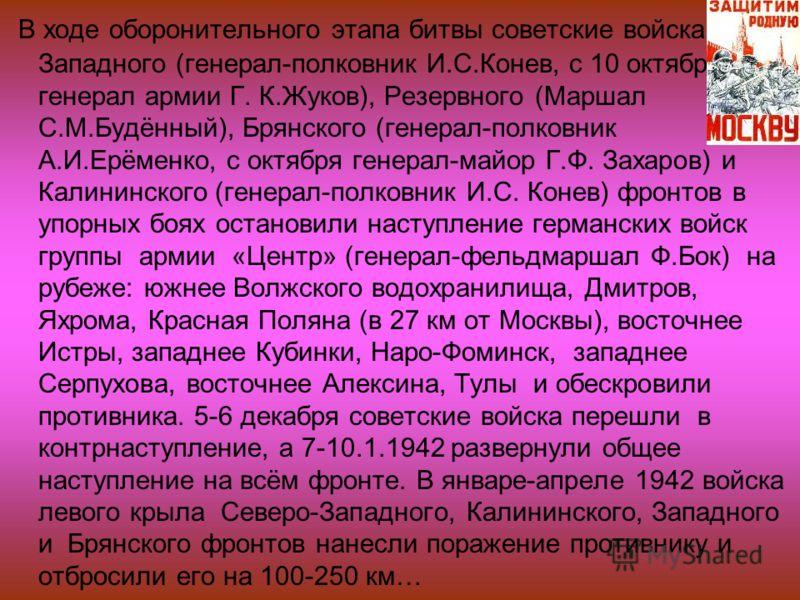 Битва за Москву Битва за Москву 30.9.1941-20.4.1942 Упорное сопротивление Красной армии под Смоленс- ком, Ленинградом, Киевом, Одессой, на мн.др. участ- ках фронта не позволило осуществить планы немец- кого командования по захвату Москвы к началу осе