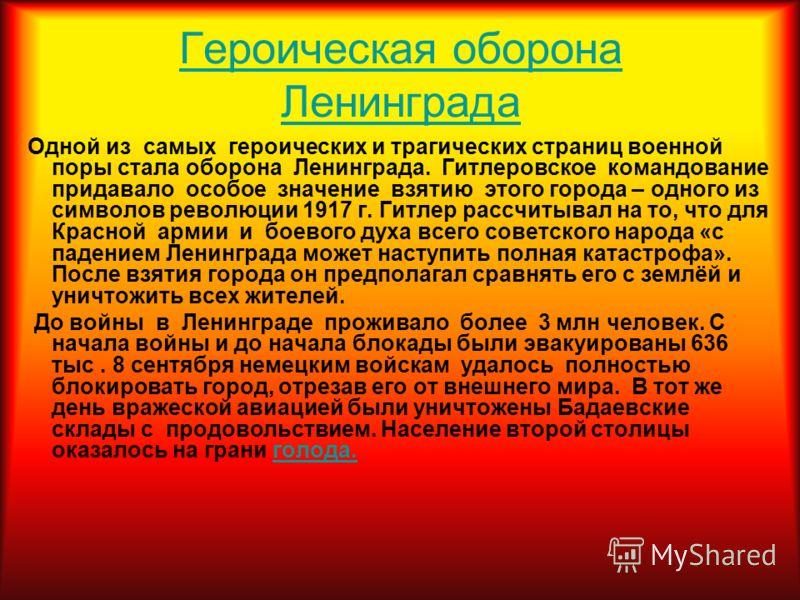 В ходе оборонительного этапа битвы советские войска Западного (генерал-полковник И.С.Конев, с 10 октября генерал армии Г. К.Жуков), Резервного (Маршал С.М.Будённый), Брянского (генерал-полковник А.И.Ерёменко, с октября генерал-майор Г.Ф. Захаров) и К