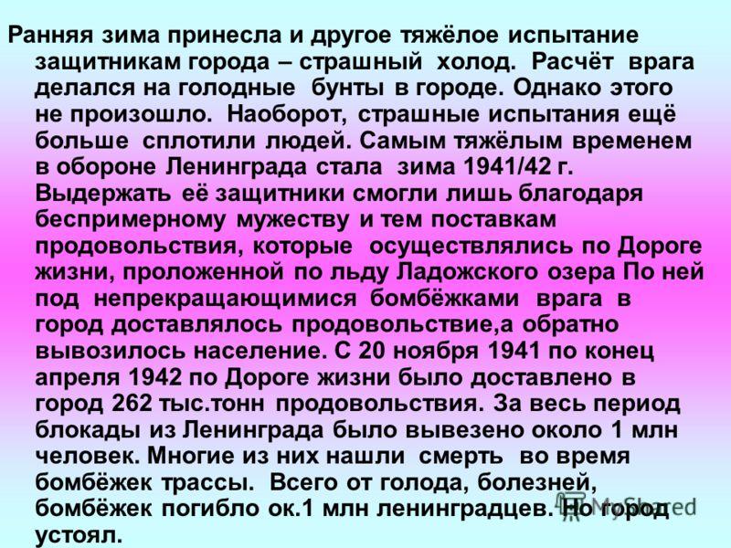 Героическая оборона Ленинграда Одной из самых героических и трагических страниц военной поры стала оборона Ленинграда. Гитлеровское командование придавало особое значение взятию этого города – одного из символов революции 1917 г. Гитлер рассчитывал н