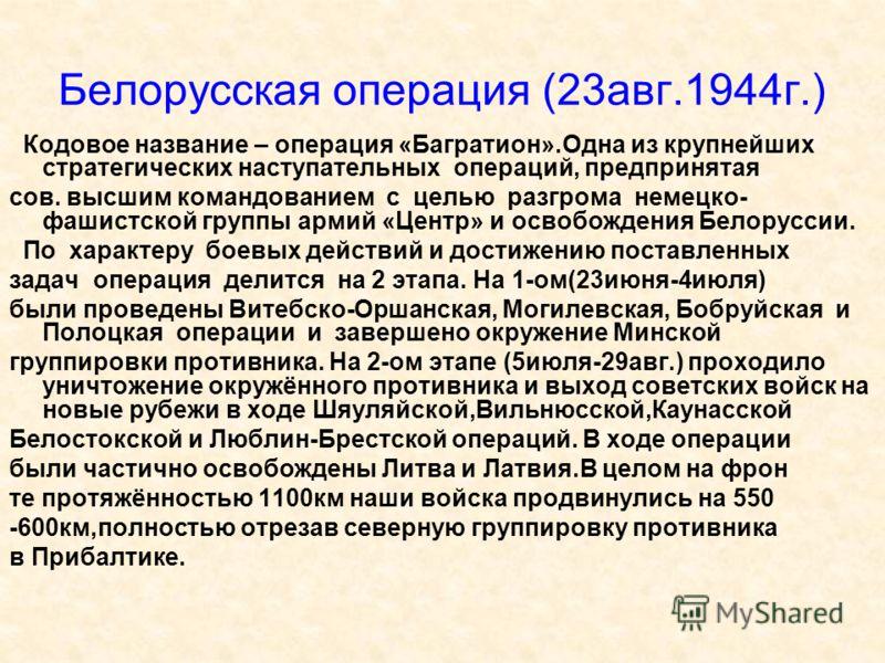 В результате Курской битвы были полностью разг- ромлены 30 вражеских дивизий (в т.ч. 7 танковых). Противник потерял св. 500 тыс.человек, 1,5 тыс.тан- ков, св. 3,7 тыс.самолётов, 3 тыс.орудий.Главным ито- гом битвы был переход немецких войск на всех т
