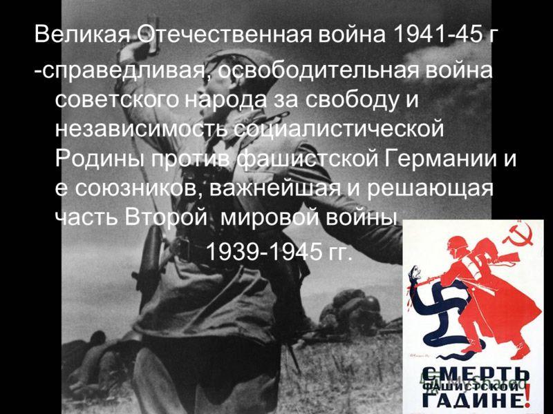 Первая страница «История войны» Давайте посмотрим слайды презентации и послушаем рассказ члена краеведческого кружка