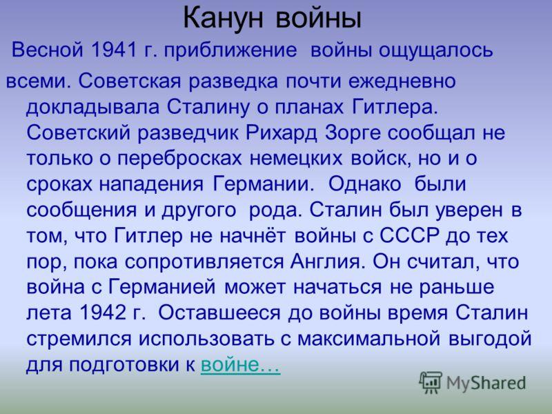 Великая Отечественная война 1941-45 г -справедливая, освободительная война советского народа за свободу и независимость социалистической Родины против фашистской Германии и е союзников, важнейшая и решающая часть Второй мировой войны 1939-1945 гг.