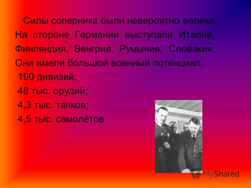 Начало войны На рассвете 22 июня 1941 г. без объявления войны, нарушив Пакт о ненападении, германская армия обрушилась всей своей мощью на советскую землю. Громадная, заранее отмобилизованная армия гитлеровцев и их саттелитов, одурманенная ядом шовин