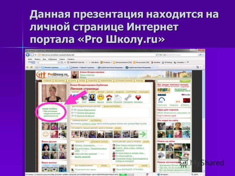 Данная презентация находится на личной странице Интернет портала «Pro Школу.ru»