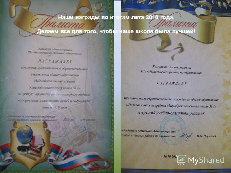 Наши награды по итогам лета 2010 года. Делаем все для того, чтобы наша школа была лучшей!