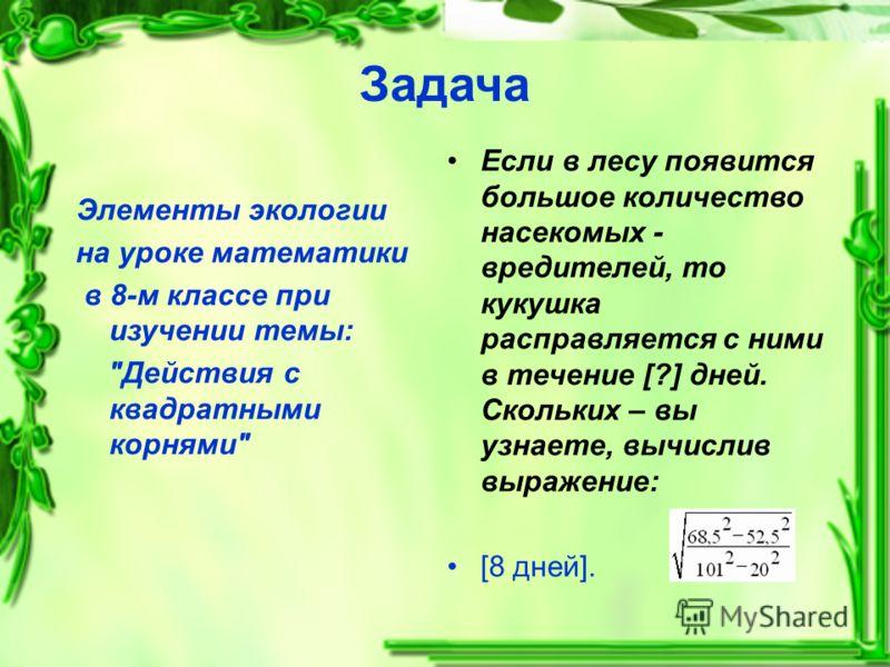 Задача Элементы экологии на уроке математики в 8-м классе при изучении темы: