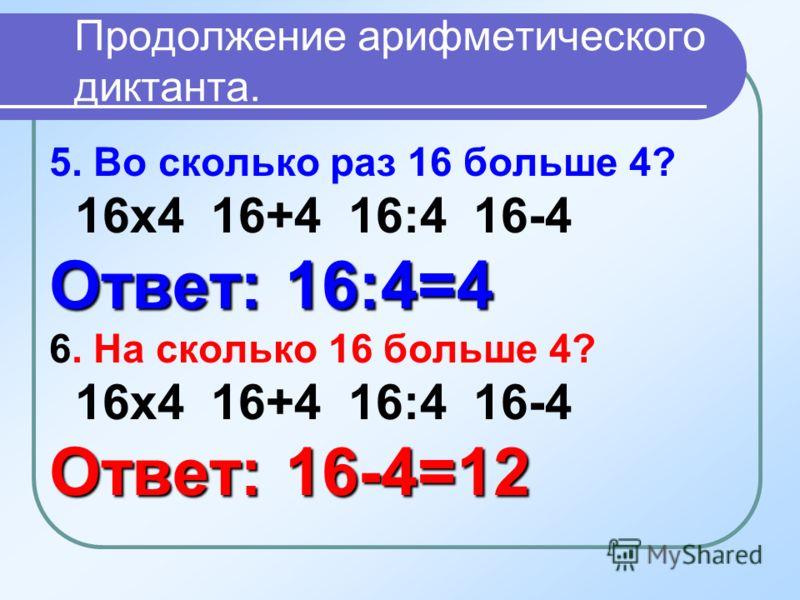 3. 36 уменьшить в 9 раз. 36х9 36+9 36:9 36-9 Ответ: 36:9=4 4. 36 уменьшить на 9. 36х9 36+9 36:9 36-9 Ответ: 36-9=27