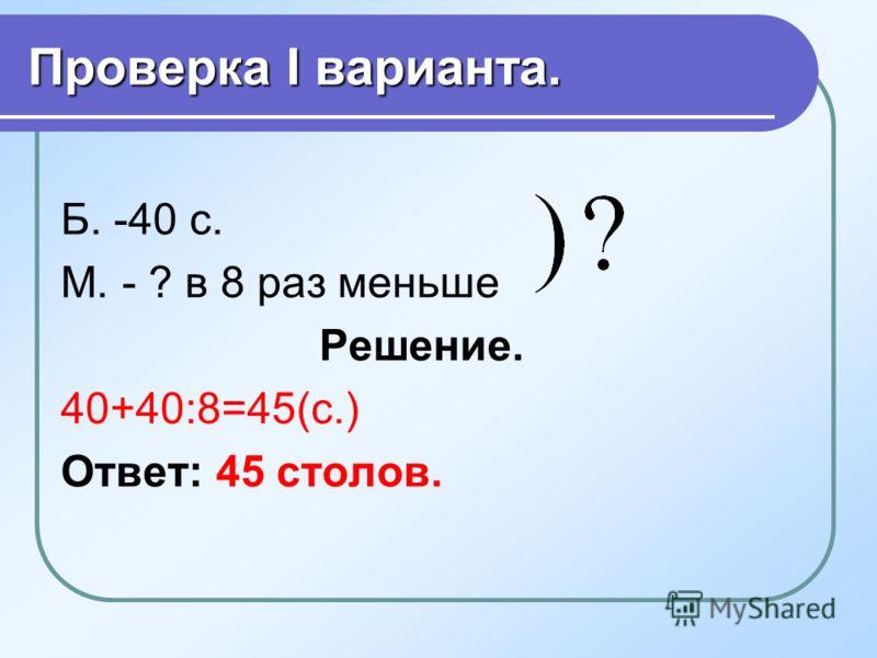 Постановка учебной задачи. 2 - я остановка « Дворец задач». Работа с учебником, 1, с. 43 I вариант. 1(1). II вариант. 1(2). Решить самостоятельно.