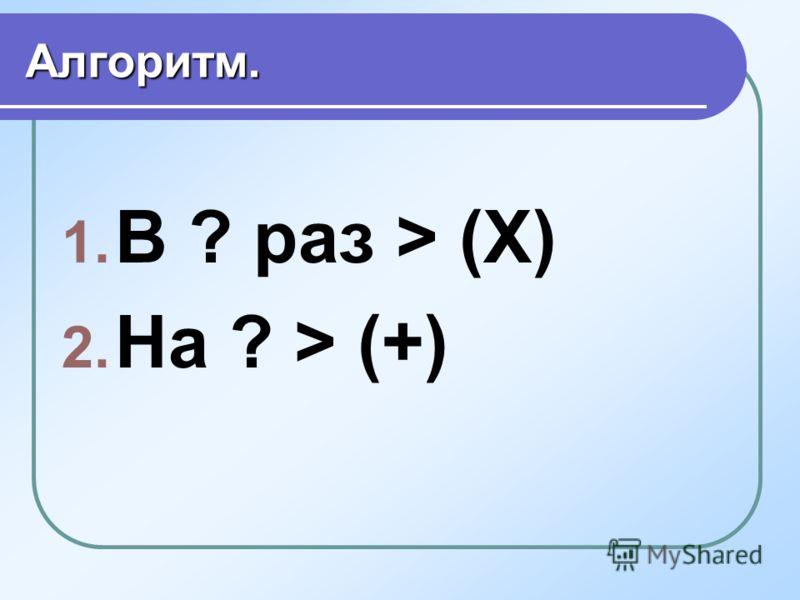 Подбор схематических рисункови схем к задачам. Подбор схематических рисунков и схем к задачам. I в. 8+(8+2)=18(шт.) II в. 8+8х2=24(шт.) 8 2 8