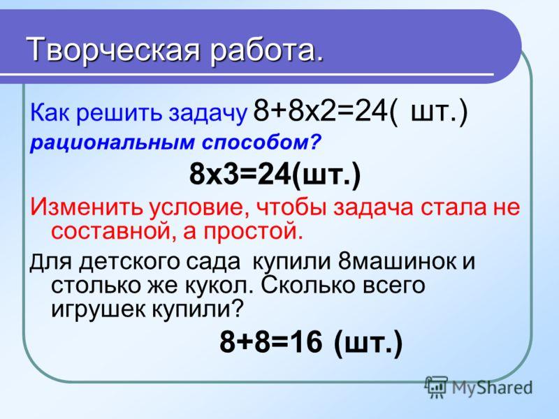 Алгоритм. 1. В ? раз > (Х) 2. На ? > (+)