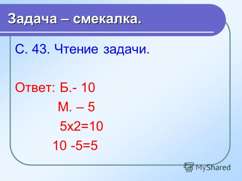 Блиц – турнир. 5. Юра собрал 6 вёдер картошки, а папа в 3 раза больше. Сколько вёдер собрал папа? 6х3 6+3 6:3 6-3 Ответ: 6х3=18(в.) 6. Таня съела 12 слив, а Оля на 3 больше. Сколько слив съела Оля? 12х3 12+3 12:3 12-3 Ответ: 12+3=15(с.)