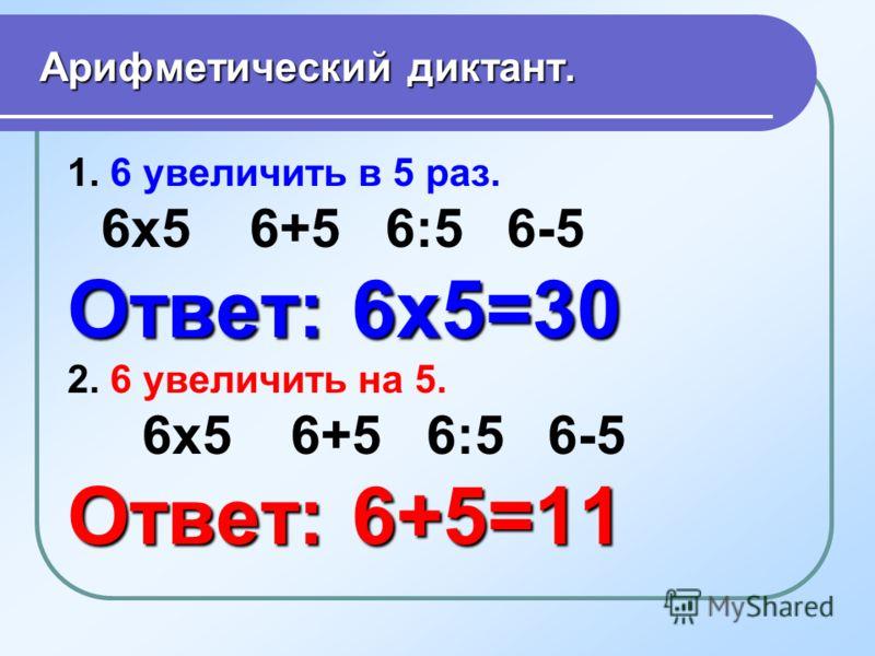 Что у вас получилось? 1. 36:4=9 (см) 2. 36:4=9 (с.) 3. 9х4=36 (кг) 4. 32:8=4 (р.) 5. 24:8=3 (раза)