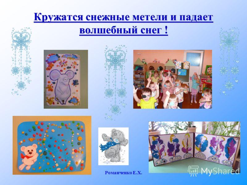 Романченко Е.Х. Кружатся снежные метели и падает волшебный снег !