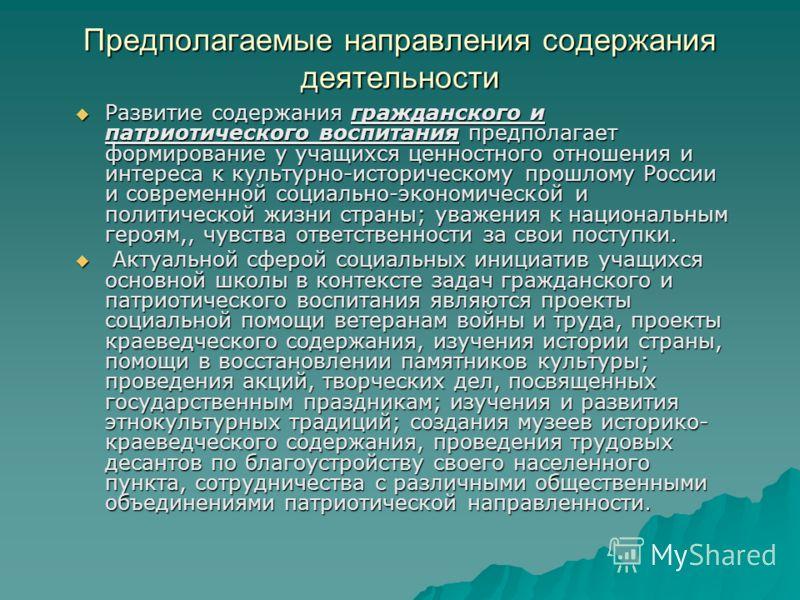 Предполагаемые направления содержания деятельности Развитие содержания гражданского и патриотического воспитания предполагает формирование у учащихся ценностного отношения и интереса к культурно-историческому прошлому России и современной социально-э