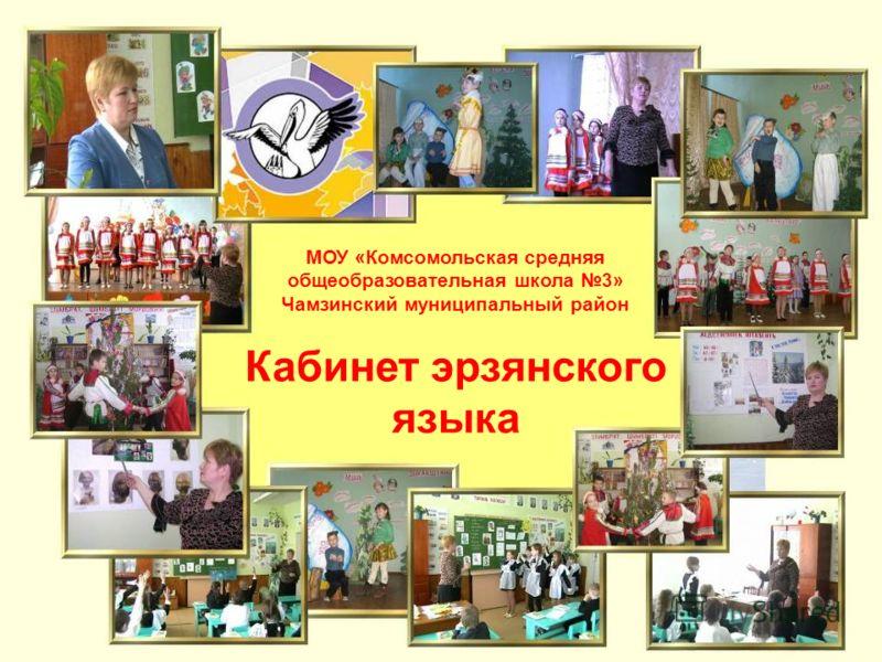 МОУ «Комсомольская средняя общеобразовательная школа 3» Чамзинский муниципальный район Кабинет эрзянского языка