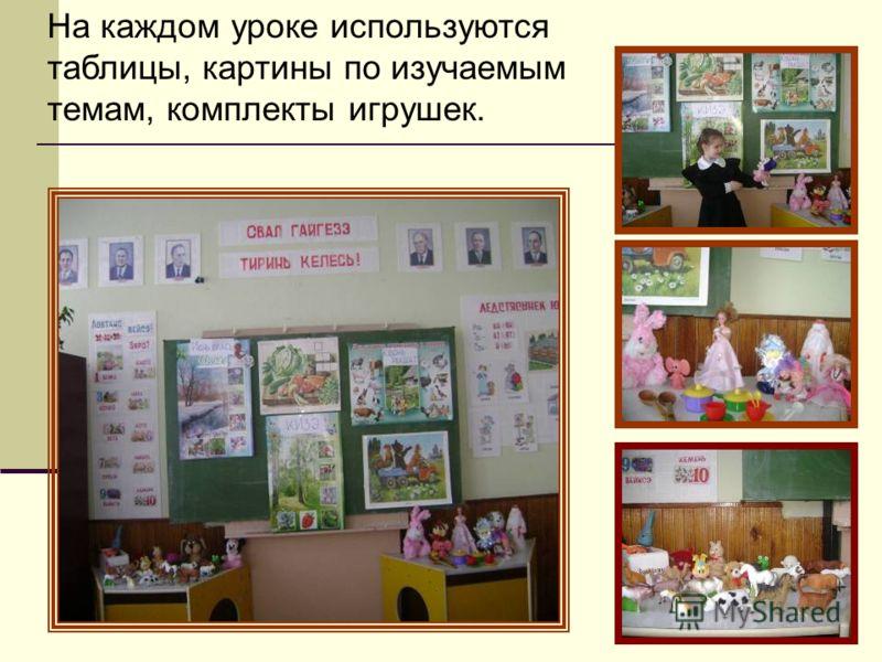 На каждом уроке используются таблицы, картины по изучаемым темам, комплекты игрушек.