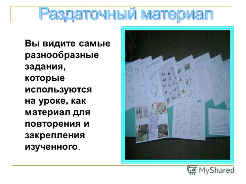 Вы видите самые разнообразные задания, которые используются на уроке, как материал для повторения и закрепления изученного.