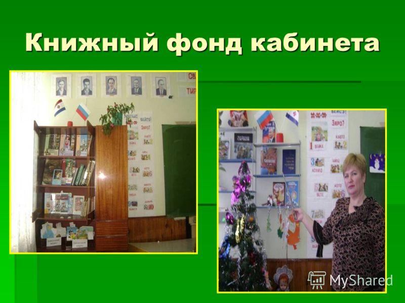 Книжный фонд кабинета