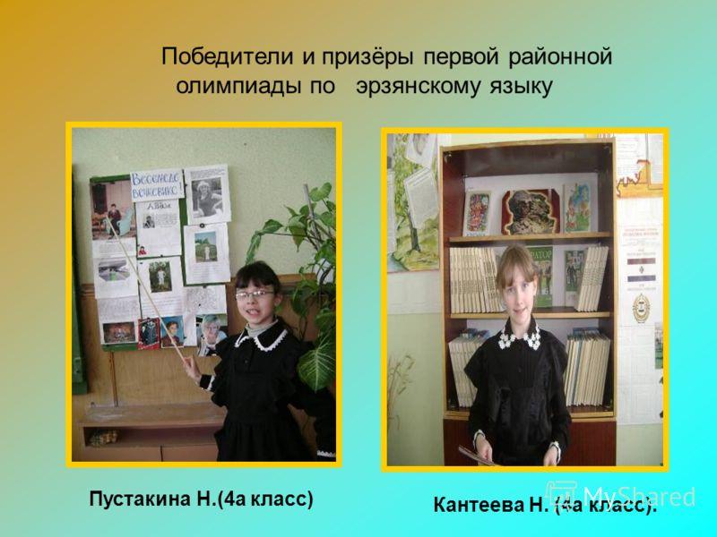 Победители и призёры первой районной олимпиады по эрзянскому языку Пустакина Н.(4а класс) Кантеева Н. (4а класс).
