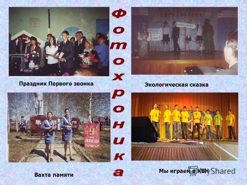 Праздник Первого звонка Вахта памяти Экологическая сказка Мы играем в КВН