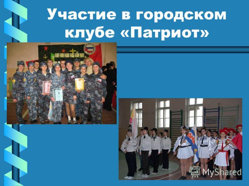 Участие в городском клубе «Патриот»