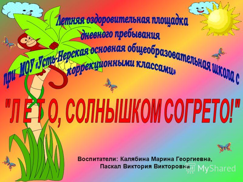 Воспитатели: Калябина Марина Георгиевна, Паскал Виктория Викторовна