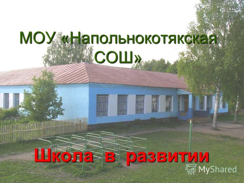 МОУ «Напольнокотякская СОШ» Школа в развитии