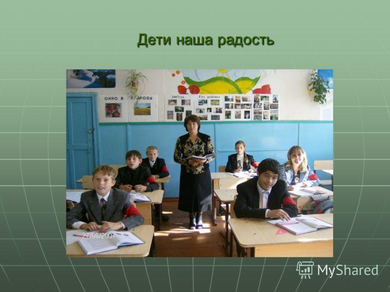 Дети наша радость Дети наша радость