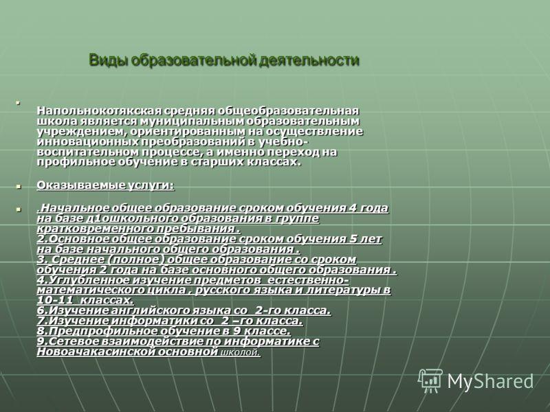 Виды образовательной деятельности Виды образовательной деятельности Напольнокотякская средняя общеобразовательная школа является муниципальным образовательным учреждением, ориентированным на осуществление инновационных преобразований в учебно- воспит